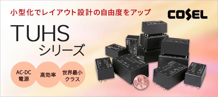 小型化でレイアウト設計の自由度アップ tuhsシリーズへのバナー