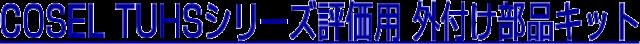 日昭無線(株) COSEL TUHS 評価用部品キット
